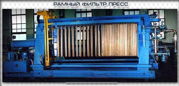 ramnii-filtr-press.jpg