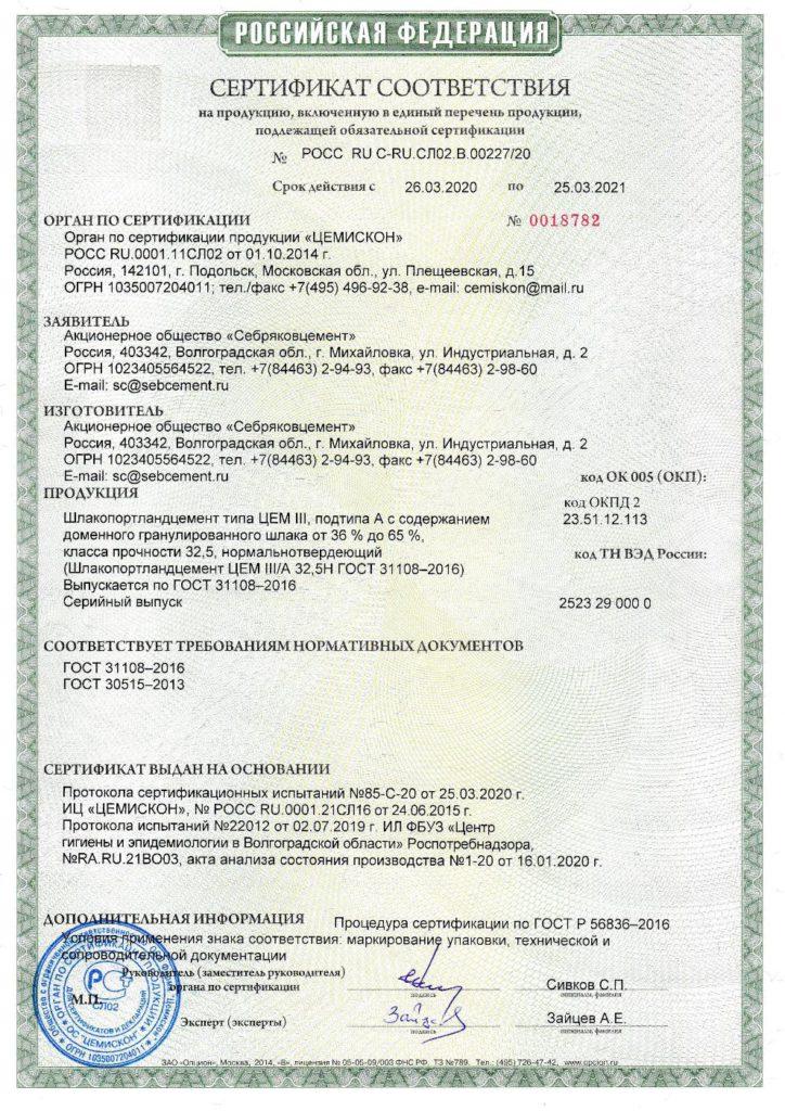 sertifikat-SHPC-V_00227-20-1-724x1024.jpg